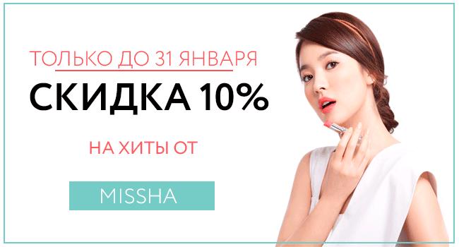 10% Missha январь