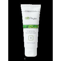 Осветляющий крем для кожи вокруг глаз и шеи (шаг 9) Bio Phyto Enlightening Eye and Neck Cream Christina (Кристина), 75 мл
