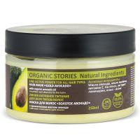 Маска для волос Золотой Авокадо с органическим маслом авокадо Organic Stories 250 мл
