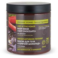 Маска для тела Горячий шоколад с чили перцем Organic Stories 500 мл