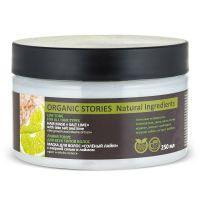Маска для волос Солёный лайм с озёрной солью и лаймом Organic Stories 250 мл