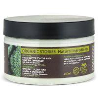 Крем баттер для тела Лайм и Брокколи с лаймом и маслом брокколи Organic Stories 250 мл