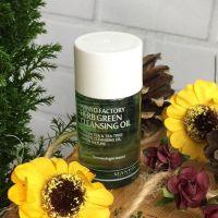 Travel-Size Очищающее гидрофильное масло на основе комплекса трав Manyo Herb Green Cleansing Oil Mini 20 мл