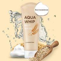 Мягкая пенка для умывания Scinic Aqua Whip Mild Wash 120 мл