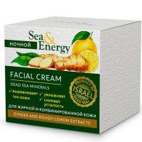 Себорегулирующий ночной крем - для жирной и комбинированной кожи. 50 мл
